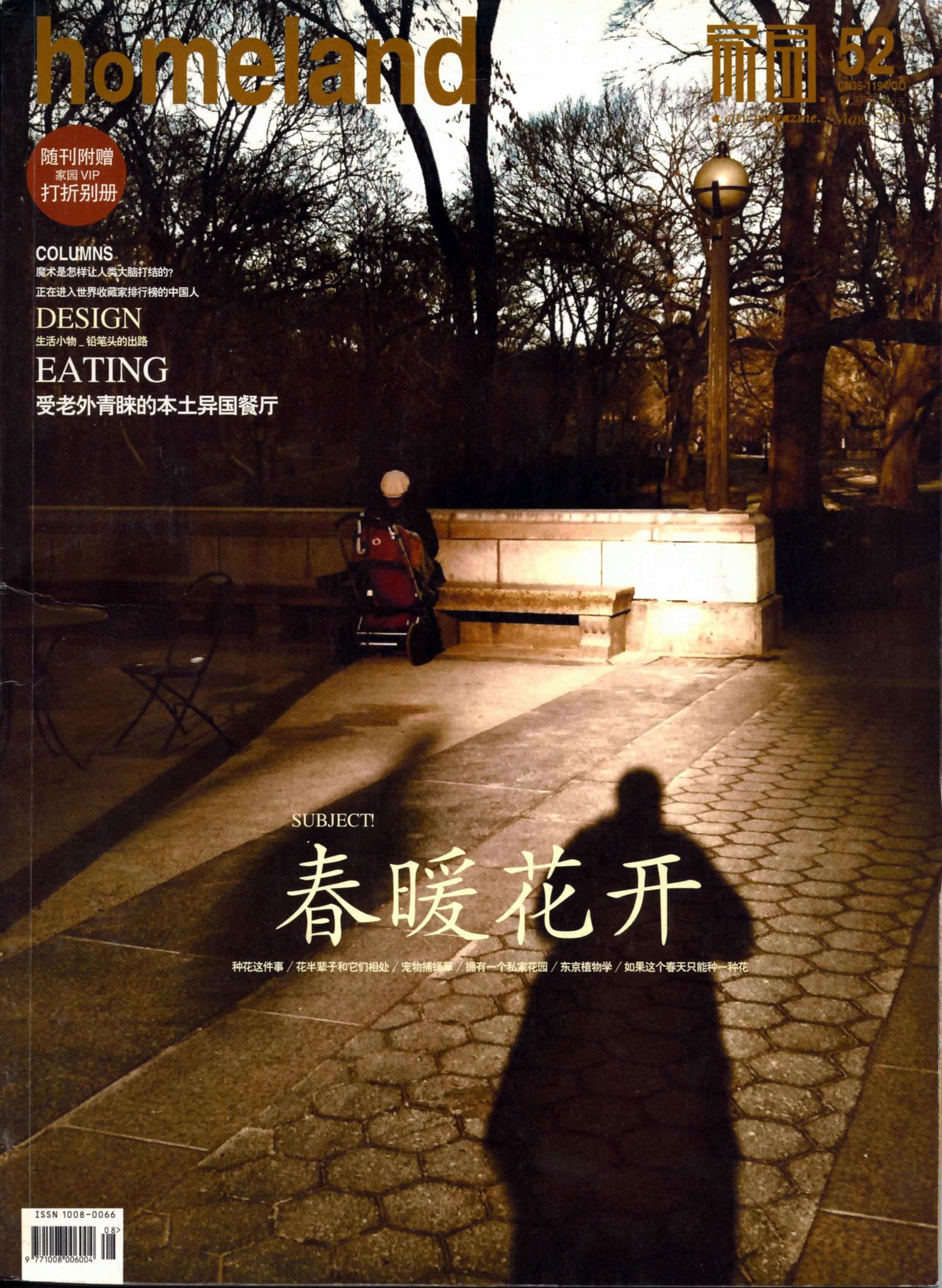 Homeland-Magazine_Cover